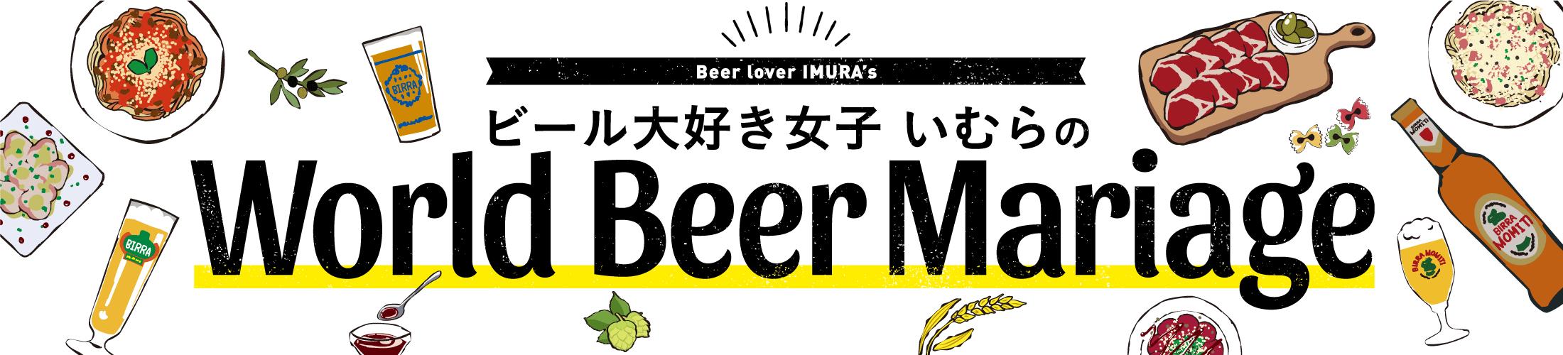 ビール大好き女子いむらのWorld Beer Mariage